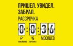 Телефон в рассрочку в Евросети или в кредит: условия и оформление