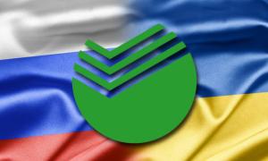 Как осуществляется перевод на Украину через Сбербанк Онлайн?
