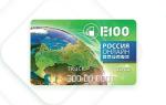 Что дают Е100 топливные карты и как они работают?
