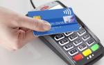 Технология PayPass — что это?