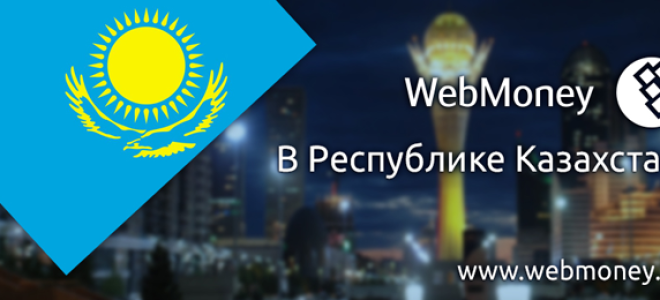 Как создать счет Вебмани в Казахстане?