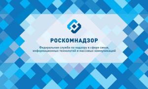Как подаётся жалоба в Роскомнадзор: условия обращения и правила
