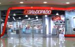 Как оформляется рассрочка 0 0 24 Эльдорадо: условия и требования