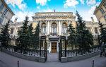 Как и когда подаётся жалоба в ЦБ РФ на действия банка?