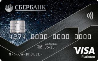 Карта Премиум Сбербанк – Visa Platinum