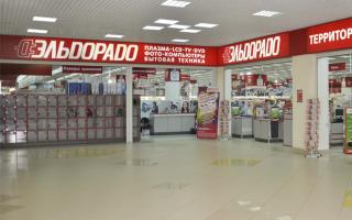 Какие есть способы взять телевизоры в кредит в Эльдорадо онлайн?
