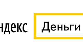Способы связи с техподдержкой сервиса Яндекс.Деньги: горячая линия и почта