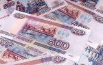 Кто и что изображены на купюре 500 рублей: оформление и признаки подлинности денег