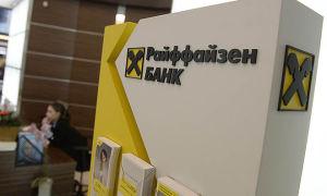 Возможности и тарифы эквайринга в Райффайзенбанке
