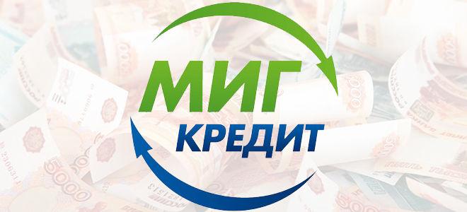 Горячая линия МФО «МигКредит» и другие способы связи с учреждением