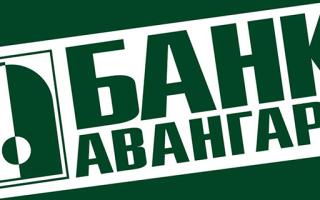 Партнеры банка Авангард без комиссии