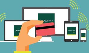 Какими способами можно пополнить счёт мобильного через Ощадбанк 24?