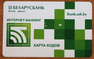 Как используется карта кодов интернет-банкинга Беларусбанка?