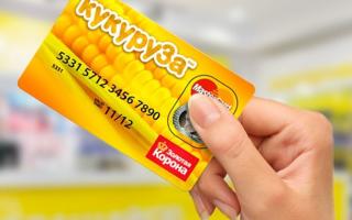 Где и как снять деньги с карты Кукуруза?