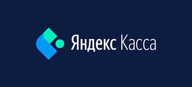 Сервис Яндекс.Касса – возможности и тарифы