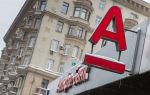 Тарифы и условия эксплуатации валютного контроля в Альфа-Банке