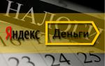 Как найти и оплатить налоги через Яндекс.Деньги?
