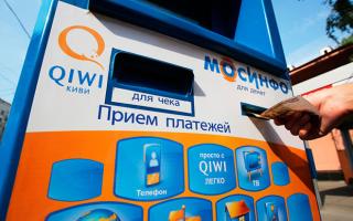 Где и как пополнить кошелек Киви на Украине?