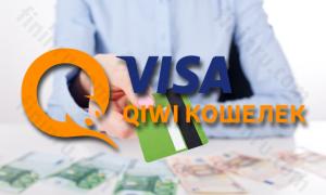 Как проводится оплата кредита через терминал Киви и в личном кабинете?