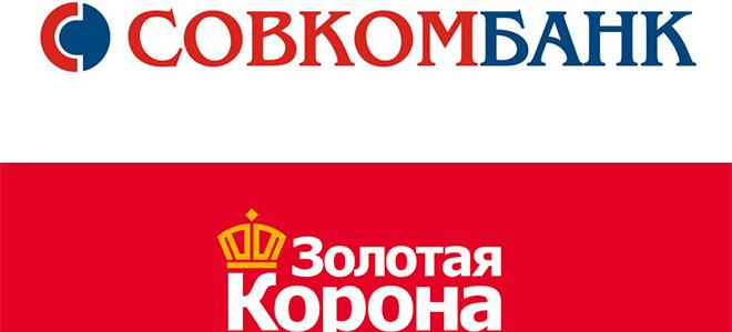Карта Золотая Корона от Совкомбанка: оформление и использование