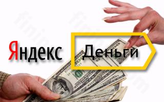 Пополнение счёта: как бесплатно получить деньги на кошелёк Яндекс.Деньги?