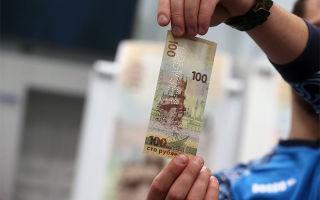 Как выглядят новые 100 рублей с Крымом и сколько стоит эта купюра?