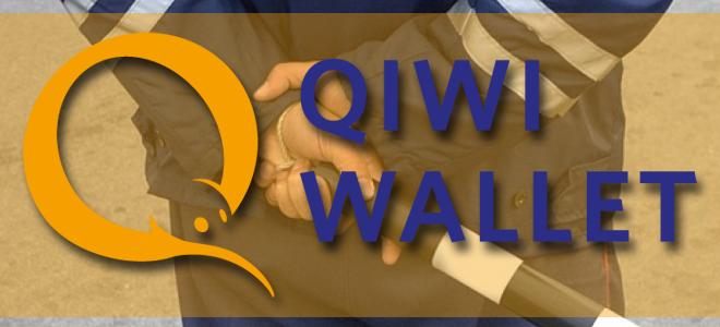 Как можно оплачивать штрафы ГИБДД через кошелёк Qiwi?
