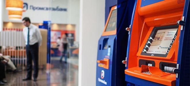 ПАО Промсвязьбанк – партнеры и банкоматы без комиссии: условия и тарификация
