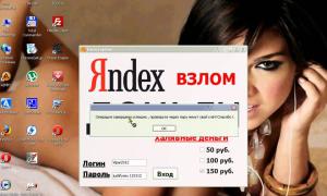 Как можно взломать Яндекс.Деньги в 2020 году: способы мошенничества и противодействие им