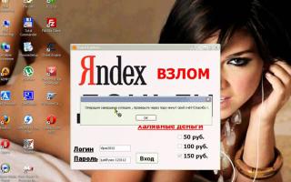 Как можно взломать Яндекс.Деньги в 2019 году: способы мошенничества и противодействие им
