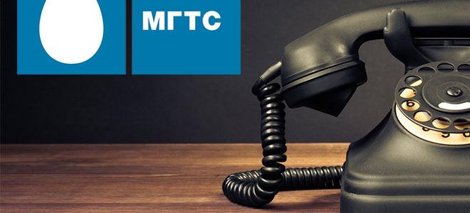 Как узнать задолженность за домашний телефон МГТС?