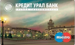 Зачисления зарплат в банке КУБ Магнитогорск и регистрация в личном кабинете