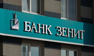 ПАО «Банк Зенит» – телефон горячей линии и другие контакты и реквизиты