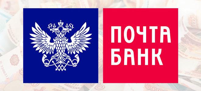 Какие тарифы РКО предлагает Почта Банк юрлицам и ИП?