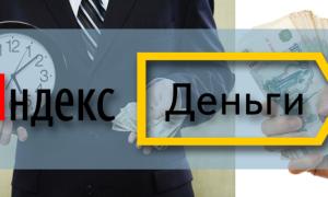 Как взять кредит на кошелёк Яндекс.Деньги?