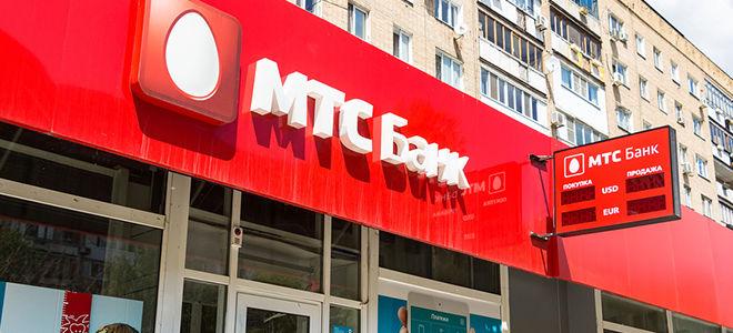 Тарифы и порядок открытия расчётного счёта в МТС Банке
