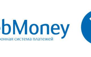 Как узнать свой WMID по номеру кошелька на WebMoney?