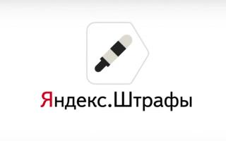 Как произвести оплату штрафов ГИБДД с помощью сервиса Яндекс.Деньги?