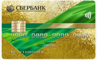 Банковская кредитная карта Сбербанк Виза Голд – условия пользования