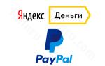 Как перевести деньги с Яндекс.Деньги на PayPal?