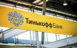 Тинькофф Банк – адреса офисов и банкоматов в СПб