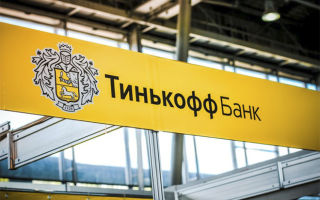 Кредитные каникулы от «Тинькофф Банка» из-за коронавируса в 2020 году