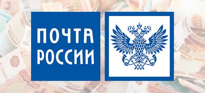 Как делается перевод денег через Почту России: тарифы и способы