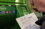 Способы оплатить коммунальные услуги и комиссия Сбербанка при оплате квитанции ЖКХ