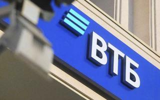 Обслуживание карт «ВТБ» – стоимость в 2020 году