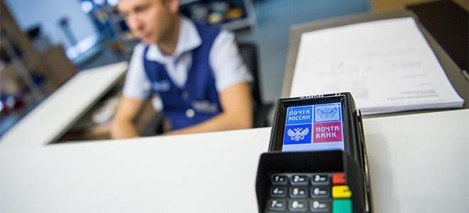Как и можно ли на почте оплатить картой посылку и другие услуги?