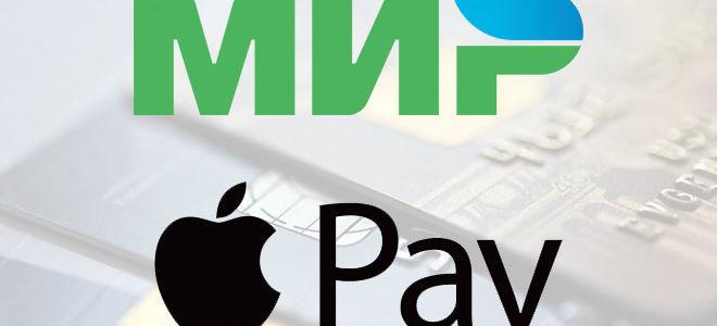 Через что и как привязать карту МИР к Apple Pay?