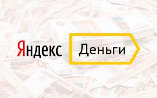 Где и как узнать номер кошелька Яндекс.Деньги?