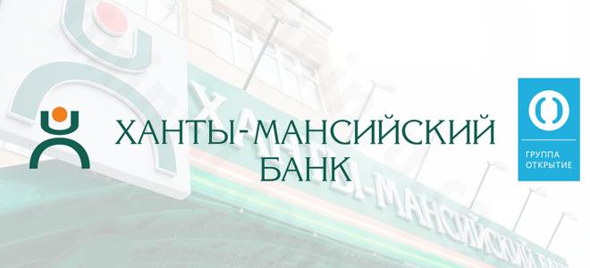 Регистрация и вход в веб-банкинг Ханты-Мансийского банка Открытие