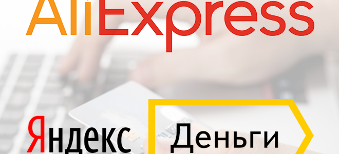 Как и можно ли оплатить через Яндекс.Деньги покупку на АлиЭкспресс?